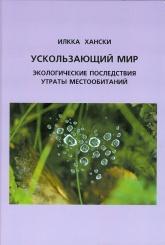 Ускользающий мир: экологические последствия утраты местообитаний 2-е изд