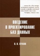 Введение в проектирование баз данных: 3-е изд