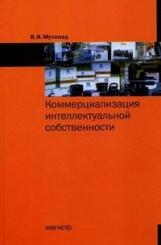 Механизм правового мониторинга : научно-практическое пособие
