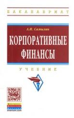 Корпоративные финансы: Учебник (Бакалавриат)