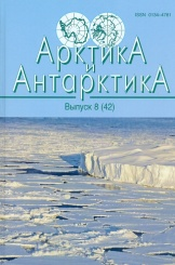 Арктика и Антарктика. Вып. 8 (42)
