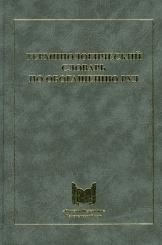 Терминологический словарь по обогащению руд. 2-е изд.