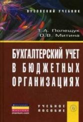 Бухгалтерский учет в бюджетных организациях: учебное пособие, 2-е изд