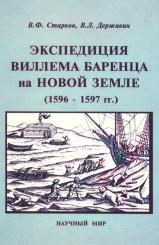 Экспедиция Виллема Баренца на Новой Земле (1596-1597)