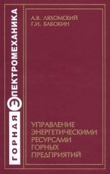 Управление энергетическими ресурсами горных предприятий. Учебное пособие. 2-е изд.