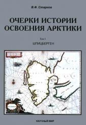 Очерки истории освоения Арктики. Том 1. Шпицберген. 2-е изд.