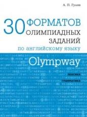 Olympway. 30 форматов олимпиадных заданий по английскому языку.