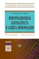 Информационная безопасность и защита информации: Учебное пособие. 3-е изд.