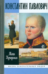 Константин Павлович (2-е изд.)