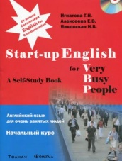 """Start-up English for Very Busy Peoplе"": Учебное пособие"