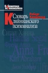 Словарь кляйнианского психоанализа