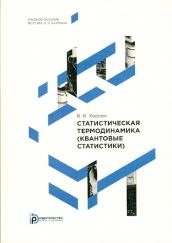 Статистическая термодинамика (квантовые статистики): учебное пособие