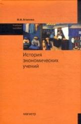 История экономических учений: Учебник. 2-е изд.