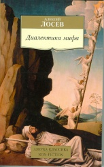 Диалектика мифа (Non-Fiction)