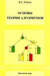 Основы теории алгоритмов. Учебное пособие. 2-е изд., испр.