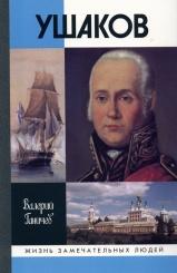 Святой праведный Федор Ушаков, ( 5-е изд)