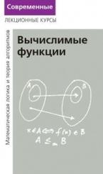 Лекции по математической логике и теории алгоритмов. Часть 3. Вычислимые функции (3-е изд)
