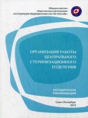 Организация работы центрального стерилизационного отделения: методические рекомендации