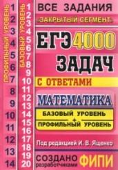 ЕГЭ 4000 задач с ответами. Математика. Базовый+ профильный уровень. Все задания