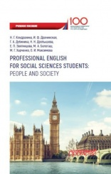 Professional English for Social Sciences Students: People and Society