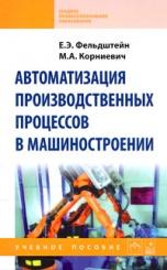 Автоматизация производственных процессов в машиностроении: Учебное пособие