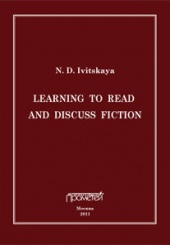 Learning to read and discuss fiction. Учебное пособие