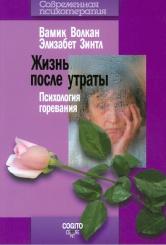 Жизнь после утраты: психология горевания (2-е изд.)