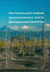 Растительный покров вулканических плато Центральной Камчатки