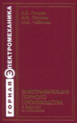 Электрификация горного производства в задачах и примерах. Учебное пособие