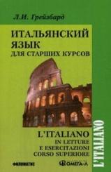 Итальянский язык для старших курсов. Учебник, 3-е изд