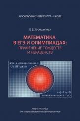 Математика в ЕГЭ и олимпиадах: применение тождеств и неравенств. Учебное пособие